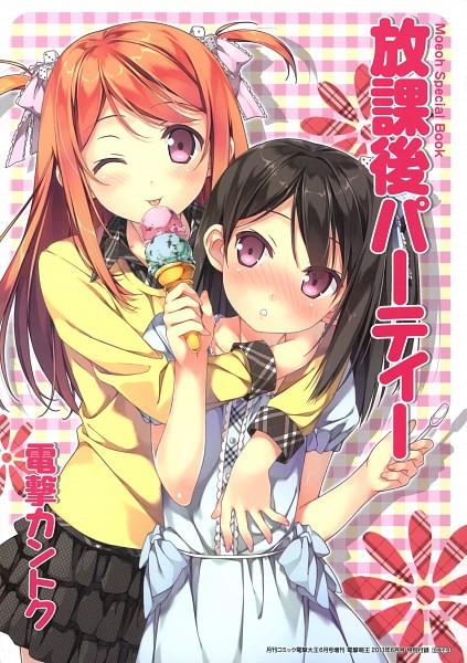 Dengeki Moeoh 2011-06 Special Book - Houkago Party - Dengeki Moeoh