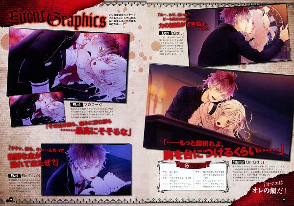 Tags: Anime, Satoi, IDEA FACTORY, Diabolik Lovers Official Visual Fanbook, Diabolik Lovers ~Haunted dark bridal~, Sakamaki Ayato, Komori Yui, Scan, CG Art, Official Art