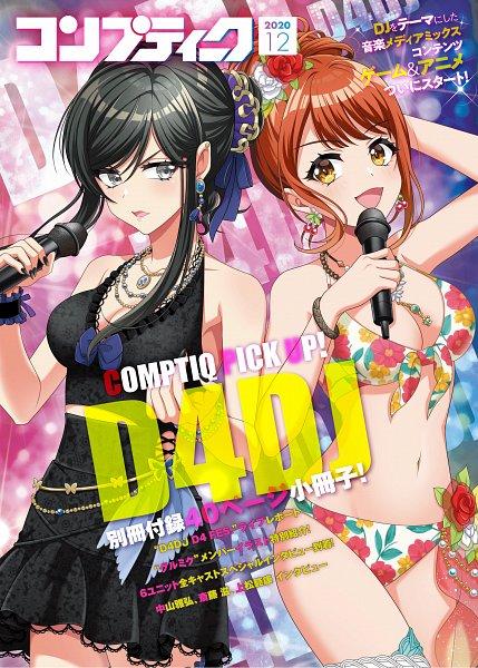 Tags: Anime, Dig Delight Direct Drive DJ, Aoyagi Tsubaki, Seto Rika, Official Art, Magazine (Source), Magazine Cover, Comptiq (Source)