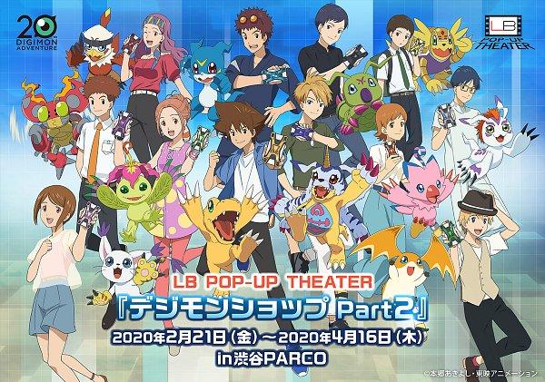 Digimon Adventure: Last Evolution Kizuna - Digimon Adventure