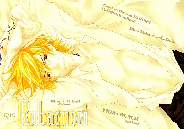 Tags: Anime, Lion Punch, Katekyo Hitman REBORN!, Dino Cavallone, Text: Couple Name, Chest, Doujinshi Cover, Fanart