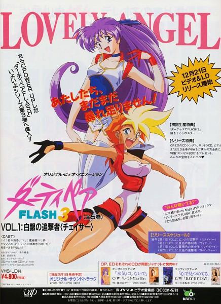 Tags: Anime, Kimura Takahiro, Sunrise (Studio), Dirty Pair Flash, Kei (Dirty Pair Flash), Yuri (Dirty Pair Flash), Official Art, Magazine (Source)