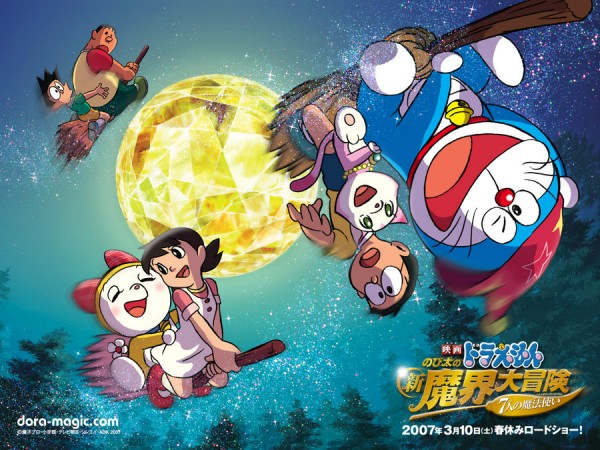 Tags: Anime, Doraemon, Nobi Nobita, Minamoto Shizuka, Doraemon (Character), Honekawa Suneo, Gouda Takeshi, Official Art, Official Wallpaper