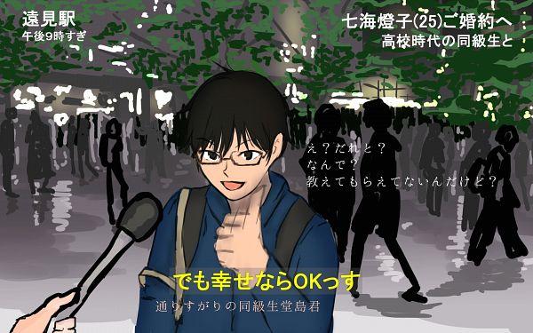 Doujima Suguru - Yagate Kimi ni Naru