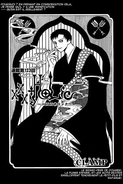 Doumeki Haruka - xxxHOLiC
