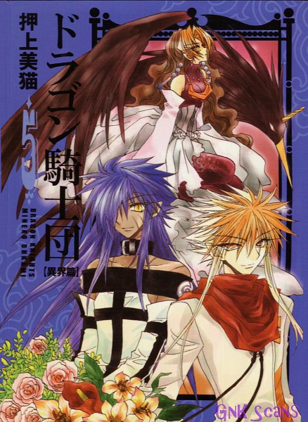 Tags: Anime, Dragon Knights, Gil, Bierrez (Dragon Knights), Cesia, Official Art, Self Scanned, Manga Cover, Scan