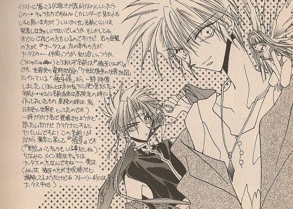 Tags: Anime, Ohkami Mineko, Dragon Knights, Ringas (Dragon Knights), Silk (Dragon Knights), Natasu (Dragon Knights)