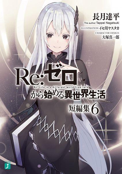 Tags: Anime, Isegawa Yasutaka, Re:Zero kara Hajimeru Isekai Seikatsu Tanpenshuu, Re:Zero Kara Hajimeru Isekai Seikatsu, Echidna (Re:Zero), Official Art, Manga Cover