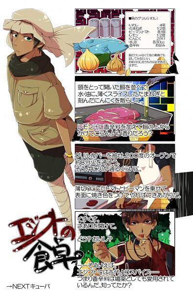 Tags: Anime, Axis Powers: Hetalia, Egypt, Anubis (Mythology), God, Pepper, Lemon, Kitchen, Pyramid, Oil, Onion, Pixiv, Comic