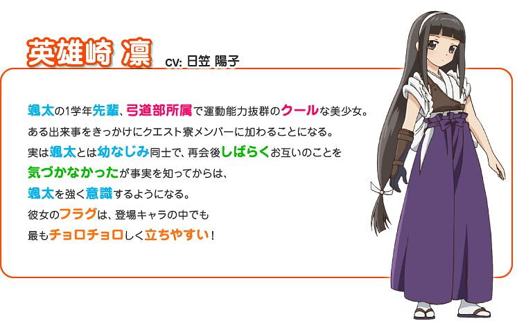 Eiyuuzaki Rin - Kanojo ga Flag o Oraretara