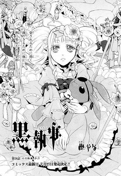 Tags: Anime, Toboso Yana, Kuroshitsuji, Elizabeth Ethel Cordelia Midford, Perfume Bottle, Mobile Wallpaper, Chapter Cover, Official Art, Scan, Manga Page