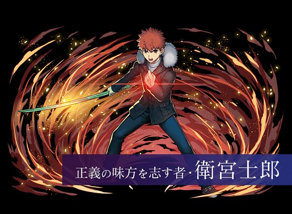 Tags: Anime, GungHo Online Entertainment, Puzzle & Dragons, Fate/stay night : Heaven's Feel, Fate/stay night, Emiya Shirou, Shinai, Official Art