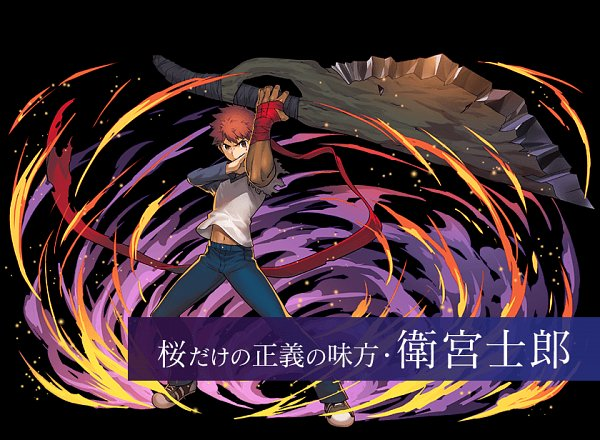 Tags: Anime, GungHo Online Entertainment, Puzzle & Dragons, Fate/stay night : Heaven's Feel, Fate/stay night, Emiya Shirou, Official Art