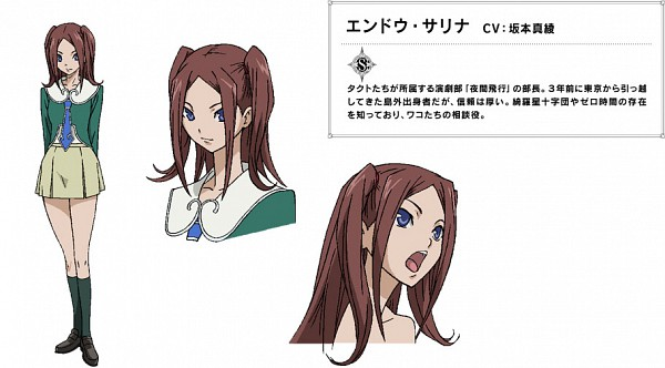 Endou Sarina - Star Driver