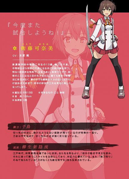 Tags: Anime, Yahiro Yuuko, Studio Gokumi, Toji no Miko, Etou Kanami, Official Art, Cover Image