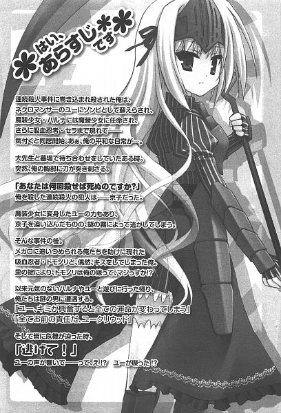 Tags: Anime, Sacchi, Kore wa Zombie Desuka, Eucliwood Hellscythe, Official Art, Manga Page, Scan