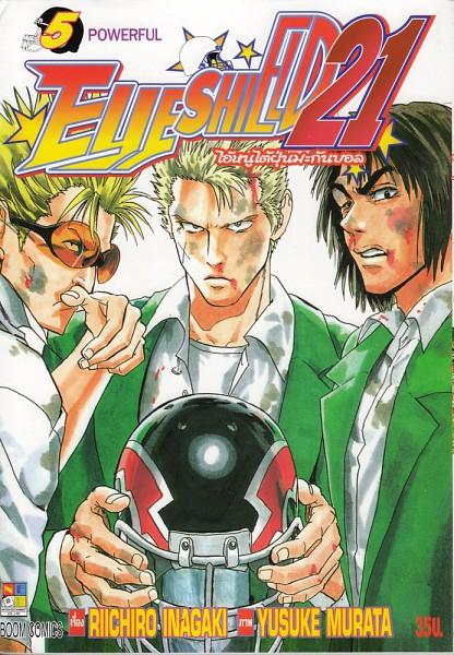 Tags: Anime, Eyeshield 21, Shozo Togano, Jumonji Kazuki, Koji Kuroki