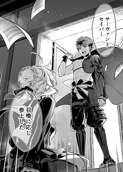 Tags: Anime, Pixiv Id 20783964, Fate/Grand Order, Capsule Servant, Saber (Sengo Muramasa), Emiya Shirou, Saber (Fate/stay night), Master Artoria, Japanese Armor