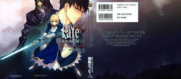 Tags: Anime, TYPE-MOON, Fate/stay night, Saber (Fate/stay night), Caster (Fate/stay night), Kuzuki Souichirou, Manga Cover, Scan, Official Art