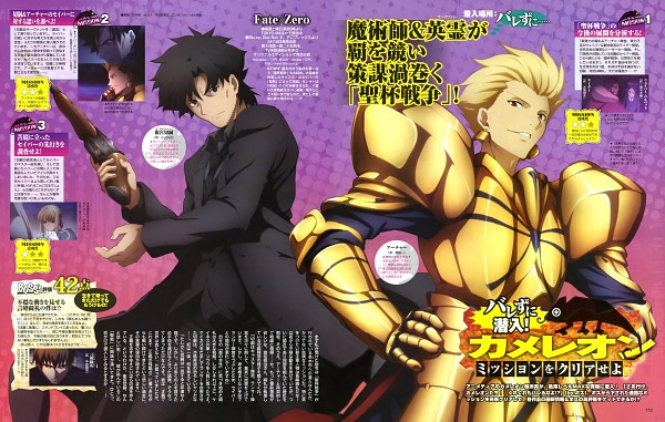 Tags: Anime, Takeuchi Masashi, TYPE-MOON, ufotable, Fate/zero, Gilgamesh, Emiya Kiritsugu, Magazine (Source), Official Art, Scan