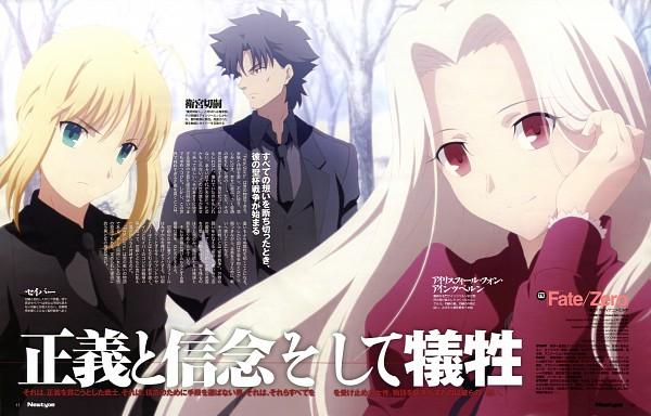 Tags: Anime, TYPE-MOON, ufotable, Fate/zero, Irisviel von Einzbern, Saber (Fate/stay night), Emiya Kiritsugu, Newtype Magazine (Source), Magazine (Source), Official Art, Scan