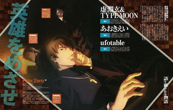 Tags: Anime, Ikariya Atsushi, TYPE-MOON, ufotable, Fate/zero, Assassin (Fate/zero), Kotomine Kirei, Kotomine Risei, Magazine (Source), Official Art, Scan