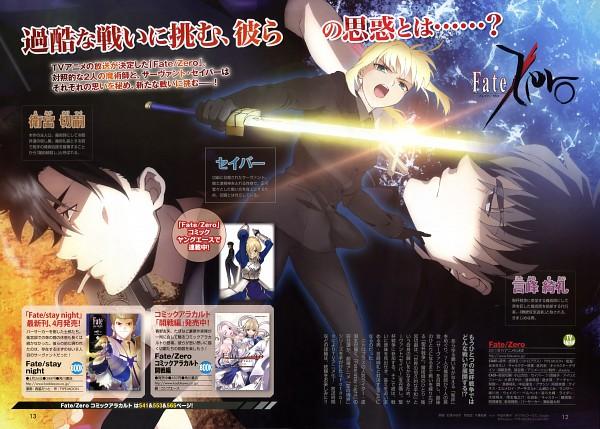 Tags: Anime, Ishizuka Miyuki, ufotable, TYPE-MOON, Fate/zero, Emiya Kiritsugu, Kotomine Kirei, Saber (Fate/stay night), Magazine (Source), Official Art, Scan