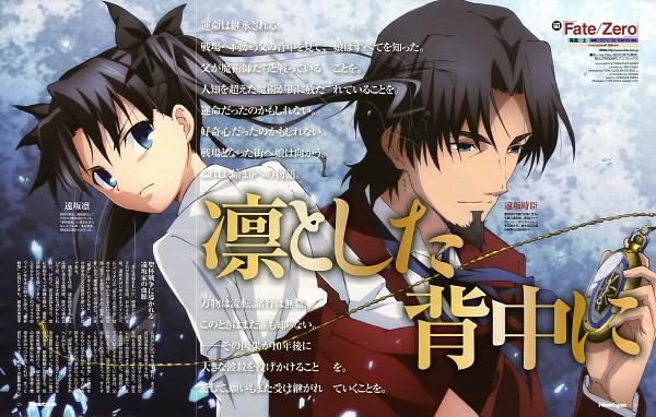 Tags: Anime, ufotable, Fate/zero, Tohsaka Tokiomi, Tohsaka Rin, Official Art, Newtype Magazine (Source), Magazine (Source), Scan