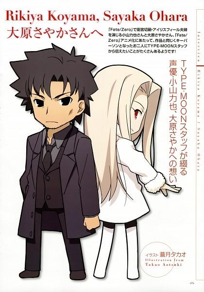 Tags: Anime, Aotsuki Takao, Fate/zero, Irisviel von Einzbern, Emiya Kiritsugu, Official Art