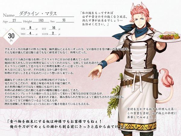 Tags: Anime, Ujuju, Chef Uniform, Bindi, Translation Request, Feshina No Hanabana, Character Profile, Character Request, Facebook Cover, Pixiv