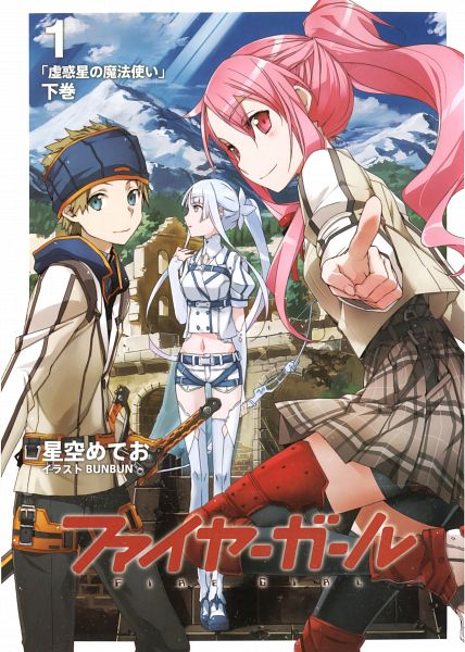 Tags: Anime, BUNBUN, TYPE-MOON, Fire Girl, Hinooka Homura, Misasagi Mayo, Touya Takumi, Artbook Cover, Official Art, Scan