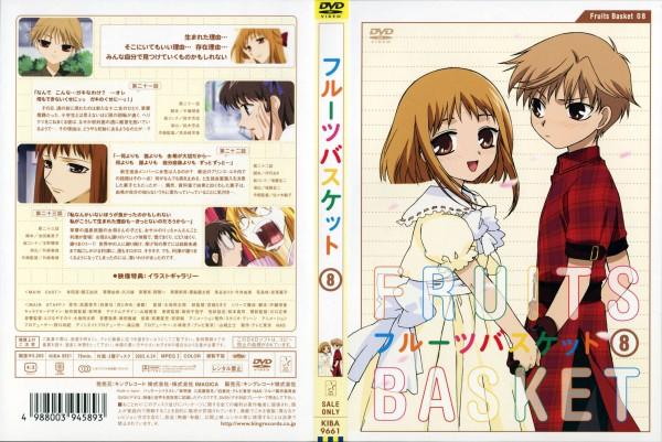 Tags: Anime, Studio DEEN, Fruits Basket, Sohma Hiro, Sohma Kisa, Official Art, DVD (Source), Scan