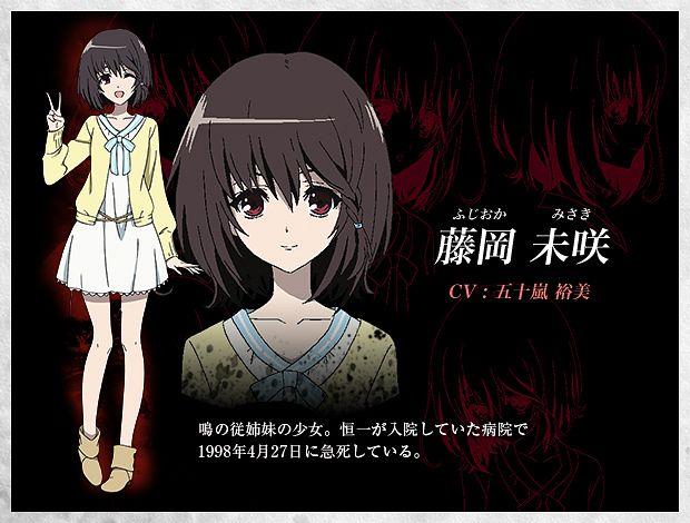 Fujioka Misaki - Another