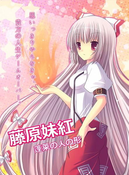 Tags: Anime, muku, Touhou, Fujiwara no Mokou
