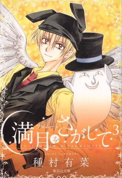 Tags: Anime, Tanemura Arina, Full Moon wo Sagashite, Rio Izumi, Sheldon, Jonathan (Fws), Mobile Wallpaper, Manga Cover, Scan, Official Art
