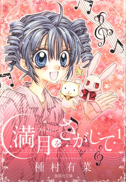 Tags: Anime, Tanemura Arina, Full Moon wo Sagashite, Meroko Yui, Koyama Mitsuki, Kira Takuto, Manga Cover, Scan, Mobile Wallpaper, Official Art
