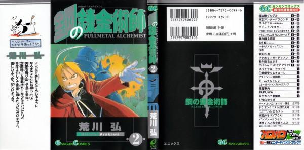 Tags: Anime, Arakawa Hiromu, SQUARE ENIX, Fullmetal Alchemist, Alphonse Elric, Edward Elric, Manga Cover, Official Art, Scan