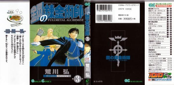 Tags: Anime, Arakawa Hiromu, SQUARE ENIX, Fullmetal Alchemist, Roy Mustang, Alex Louis Armstrong, Riza Hawkeye, Official Art, Manga Cover, Scan