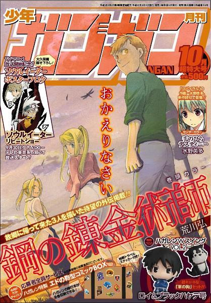 Tags: Anime, SQUARE ENIX, Fullmetal Alchemist, Edward Elric, Winry Rockbell, Alphonse Elric, Scan, Official Art, Magazine Cover, Magazine (Source), Elric Brothers