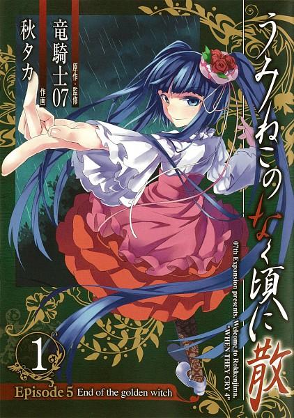 Tags: Anime, 07th Expansion, Umineko no Naku Koro ni, Furudo Erika, Official Art