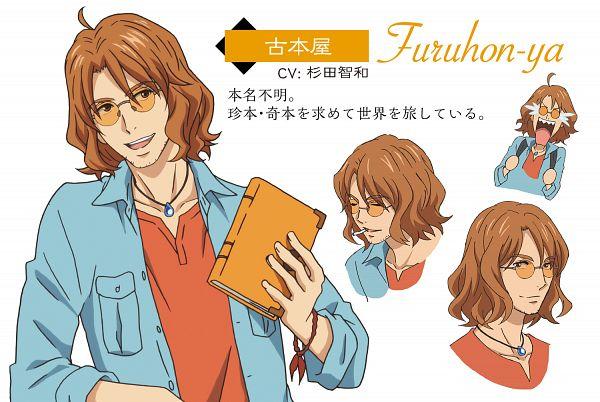 Furuhon-ya (Youkai Apato no Yuuga na Nichijou) - Youkai Apato no Yuuga na Nichijou