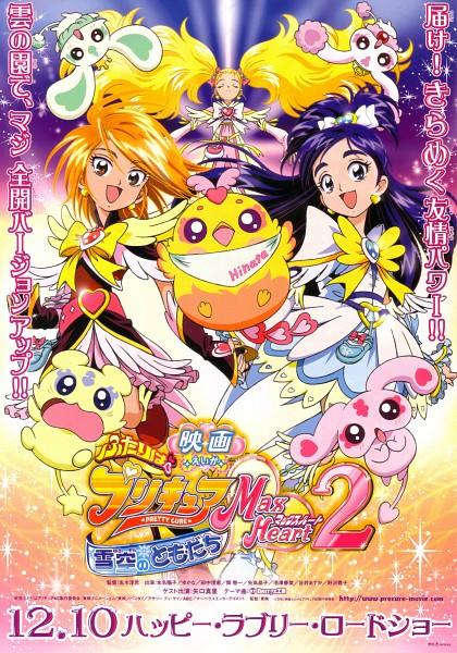 Tags: Anime, Futari wa Precure, Kujo Hikari, Porun, Misumi Nagisa, Lulun, Shiny Luminous, Yukishiro Honoka, Mepple, Cure White, Hinata (Precure), Cure Black, Mipple