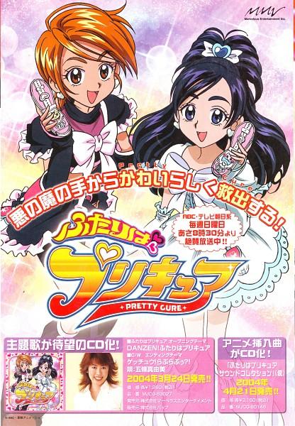 Tags: Anime, Toei Animation, Futari wa Precure, Misumi Nagisa, Yukishiro Honoka, Cure White, Cure Black, Scan, Official Art