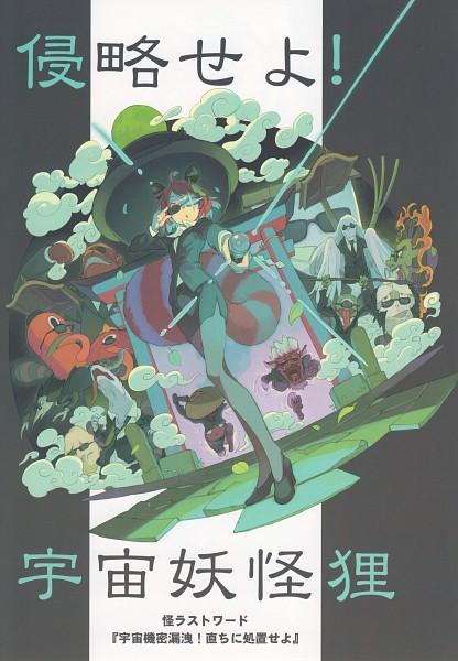 Tags: Anime, Morino Hon, Urban Legend in Limbo, Touhou, Futatsuiwa Mamizou, Karakasa Obake, Portal, Raccoon Tail, Fanart, Mobile Wallpaper, Scan, Mamizou Futatsuiwa