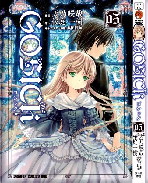 Tags: Anime, Takeda Hinata, Amano Sakuya, GOSICK, Kazuya Kujo, Victorique de Blois, Manga Cover, Official Art, Scan