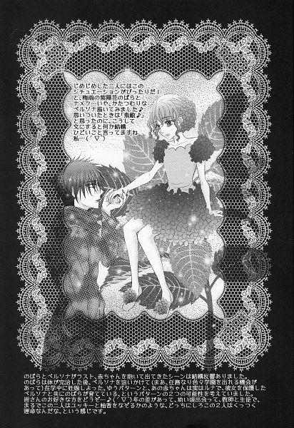 Tags: Anime, Higuchi Tachibana, Gakuen Alice, Ibaragi Nobara, Persona (Gakuen Alice), Fairy Costume, Scan, Official Art