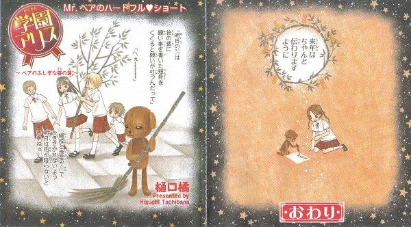 Tags: Anime, Higuchi Tachibana, Gakuen Alice, Tobita Yuu, Hijiri Youichi, Sakura Mikan, Kokoro Yome, Mr. Bear, Ogasawara Nonoko, Crease, Official Art, Scan