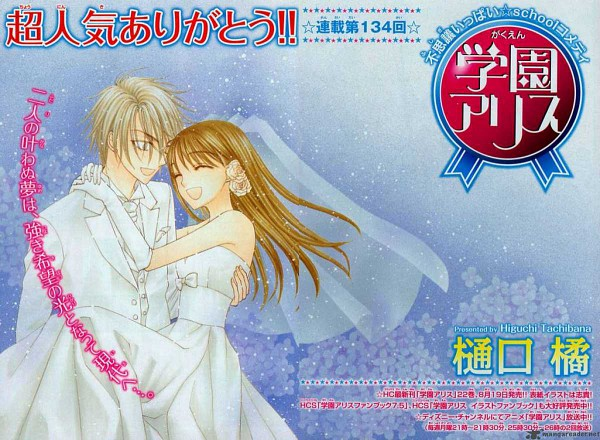 Tags: Anime, Higuchi Tachibana, Gakuen Alice, Azumi Yuka, Yukihira Izumi, Chapter Cover, Official Art, Manga Page