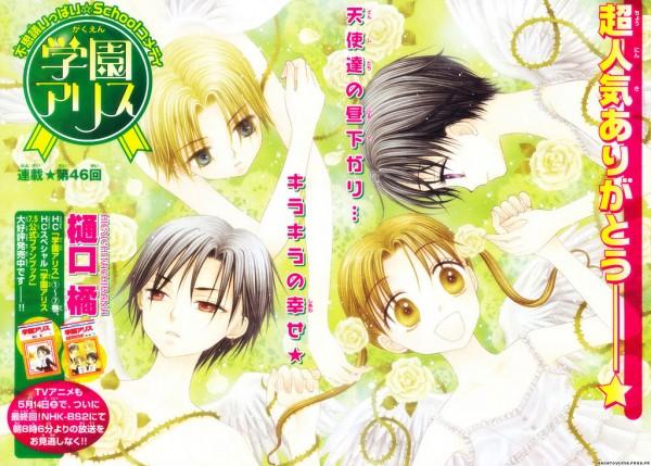 Tags: Anime, Higuchi Tachibana, Gakuen Alice, Nogi Ruka, Imai Hotaru, Hyuuga Natsume, Sakura Mikan, Manga Page, Scan, Official Art
