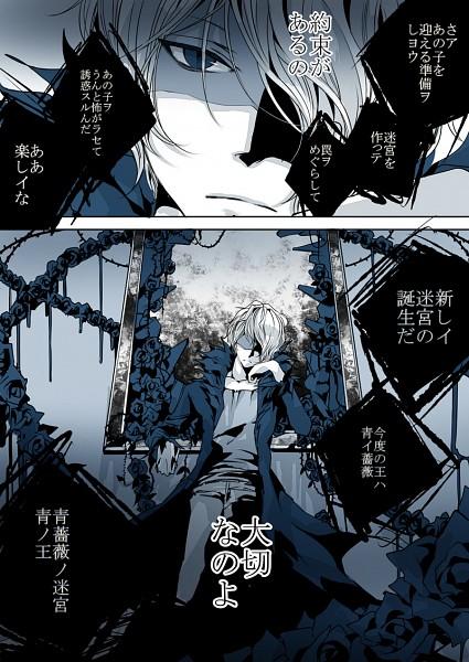 Tags: Anime, Shiomachi Kona, Ib, Garry, Fanart From Pixiv, Pixiv, Fanart, Doujinshi Page, Mobile Wallpaper